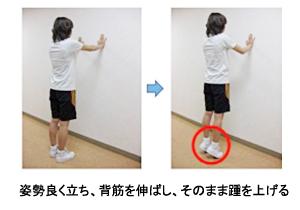 立位での背伸び、踵上げ(上下への重心運動)