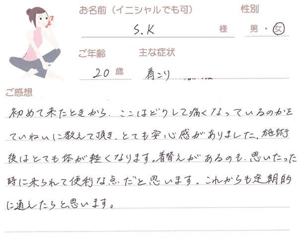 S.Kさん 20歳 女性
