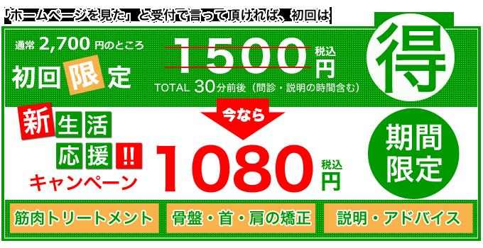期間限定 新生活応援キャンペーン 初回1080円
