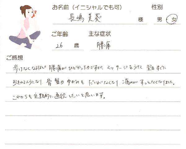 長嶋 美葵さん 26歳 女性