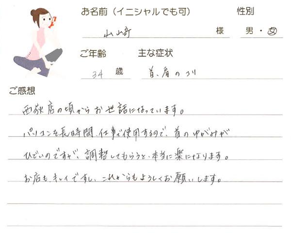 山﨑さん 34歳 女性