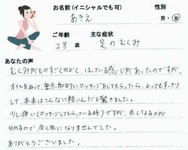 あきえさん 28歳 女性