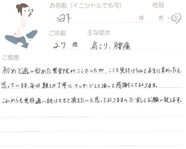日下さん 27歳 女性