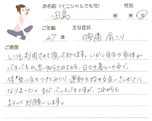田島さん 27歳 女性