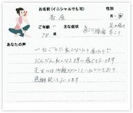 吉原さん 78歳 女性