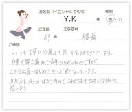 Y.Kさん 29歳 男性